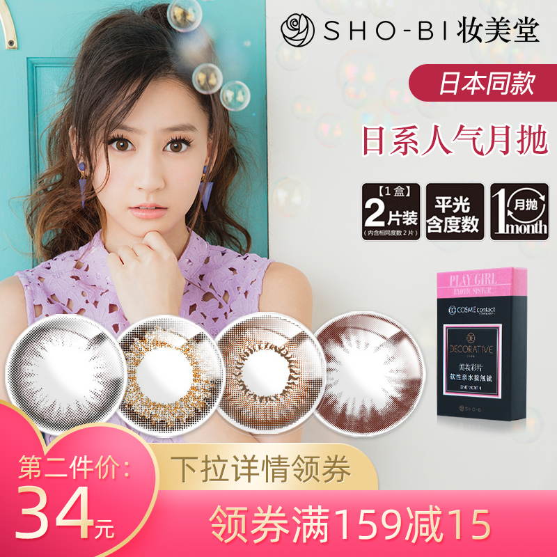 SHOBI妆美堂日本美瞳月抛2片大小直径自然混血隐形眼镜LILMOON