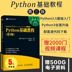 领券减5】Python基础教程第3版  核心编程从入门到实践网络爬虫从入门到精通实战程序设计书籍python学习手册零基础入门学习教材