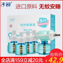 子初 电热蚊香液5瓶套装送1加热器 驱蚊液防蚊液