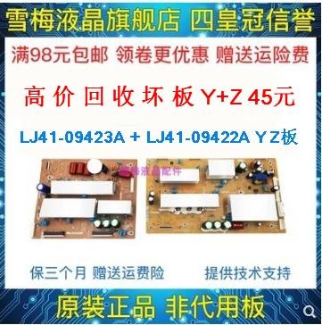 原装三星S50HW-YB07 Y板+Z板 套装 LJ41-09423A+LJ41-09422A
