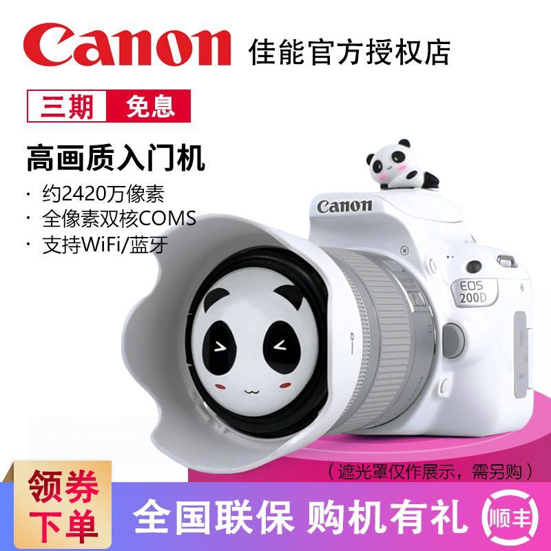 3期免息 EOS 佳能200D 入门级单反相机 高清数码旅游 18-55mm镜头