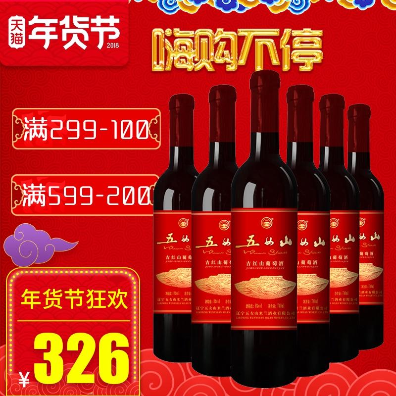 五女山 吉红甜型山葡萄酒 红酒8度 整箱6支装740ml*6