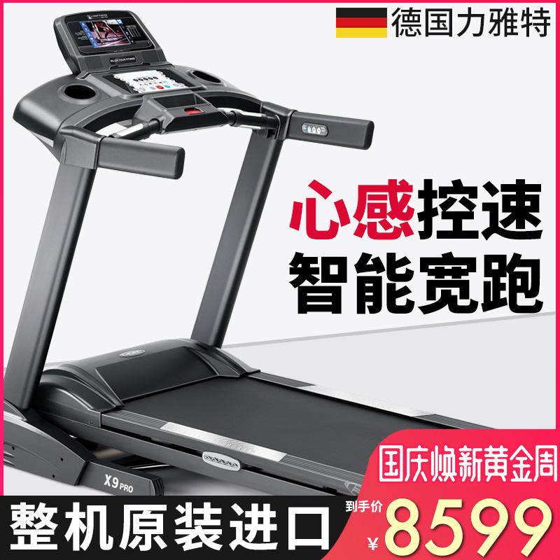 德国力雅特原装进口跑步机X9家用款减肥折叠室内超静音健身房专用