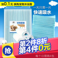 Pet supplies dog diapers thickening deodorant absorbing Teddy diaper pad diaper diaper 100 tablets more provinces