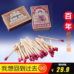 50盒杭州火柴 普通安全火材小火柴创意复古老式个性艺术洋火