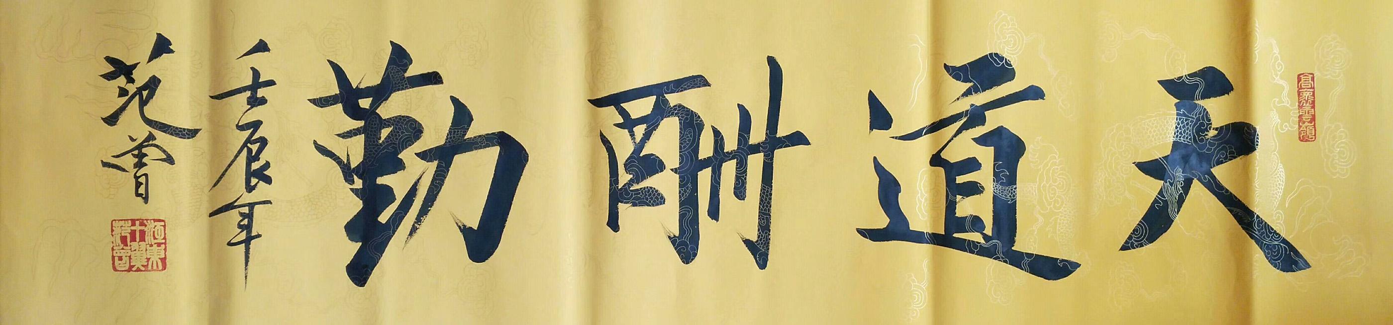 天道酬勤字画书法真迹客厅装饰画办公室挂画励志壁画牌匾范增书画