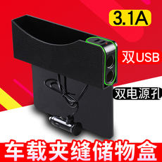 GM car seat quilting storage box car multi-function mobile phone charging compartment car slot storage box