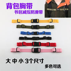 Backpack children's school bag backpack slip belt chest strap chest buckle with fixed buckle student anti-off off shoulder strap