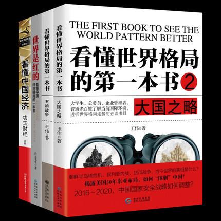 现货!商城正版 大国之略+石油战争+世界是红的:看懂中国经济格局的一本书+看懂中国经济4册