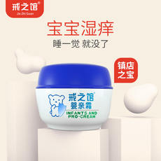 戒之馆Infant pro-frost wet itchy baby rash cream child dew baby skin care product saliva moisturizer baby treasure cream