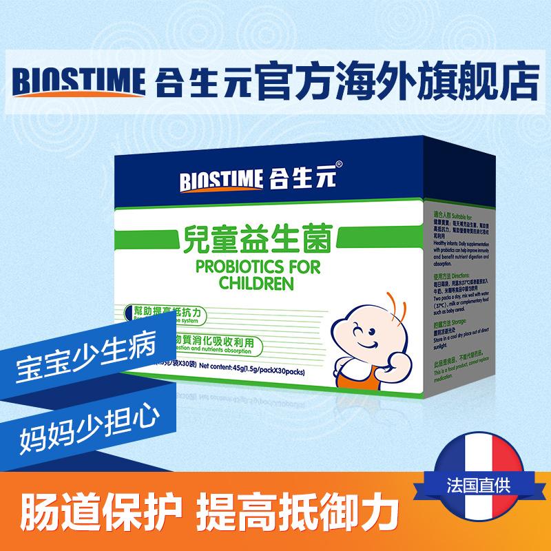 biostime进口合生元婴幼儿益生菌粉 宝宝益生元冲剂 30袋/45g