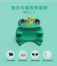 Lujijia frog prince car storage mat car anti-skid pad car storage mat mobile storage bracket