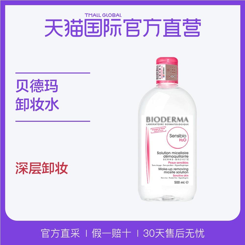 【直营】法国贝德玛进口卸妆水粉水蓝水舒妍多效洁肤液卸妆500ml