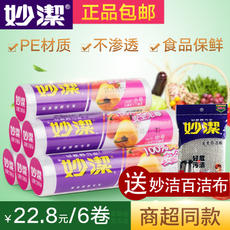 Miao Jie fresh-keeping bag large medium and small economical food bag continuous high temperature tearing bag thickening point break home