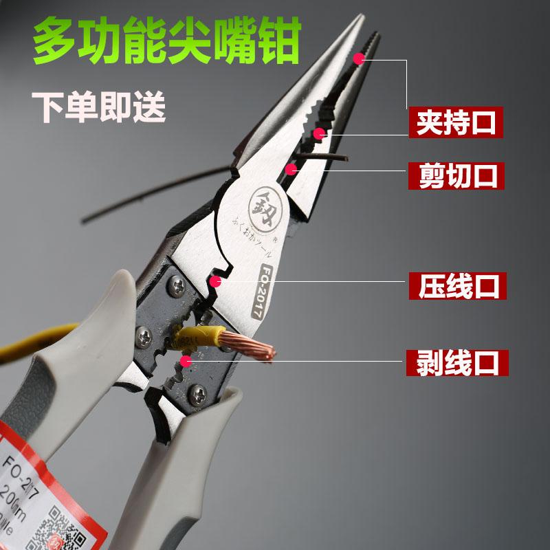 日本多功能尖嘴钳子万用德国尖口钳钢丝钳8寸进口工具电工特种钢