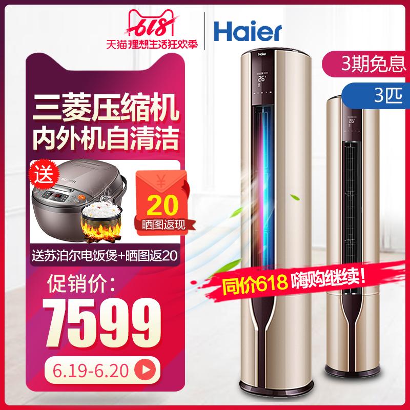 海尔Haier空调柜机2匹/3匹立柜式空调柜机变频一级能效圆柱式空调