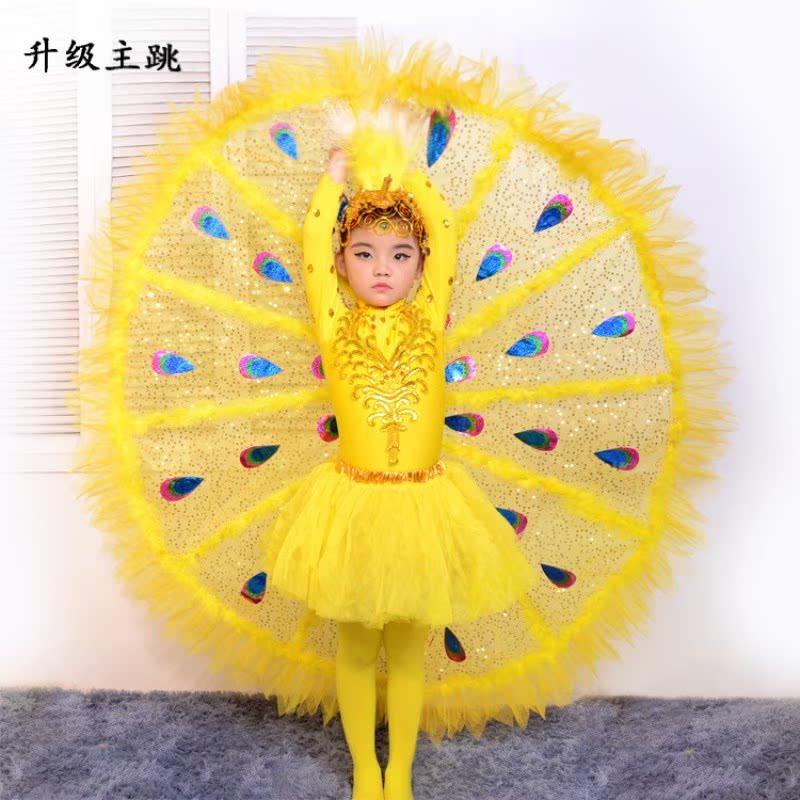 第八届小荷风采小白翎儿童傣族舞蹈演出服少幼儿园舞表演服装