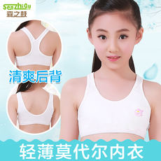 Modal girl vest girl development period underwear pupils 9-12 years old tube top children bra 15 summer