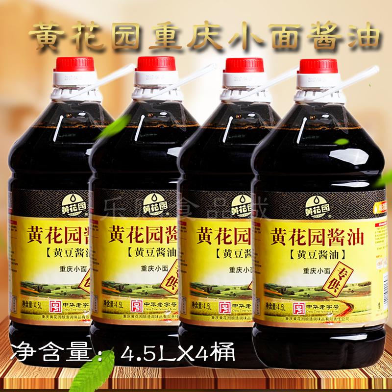 黄花园酱油重庆小面 酸辣粉专用酿造酱油黄豆酱油4.5L*4桶包邮
