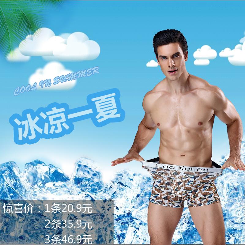 夏季男士平角内裤薄款清凉冰丝莫代尔青年中腰透气吸汗四角裤头