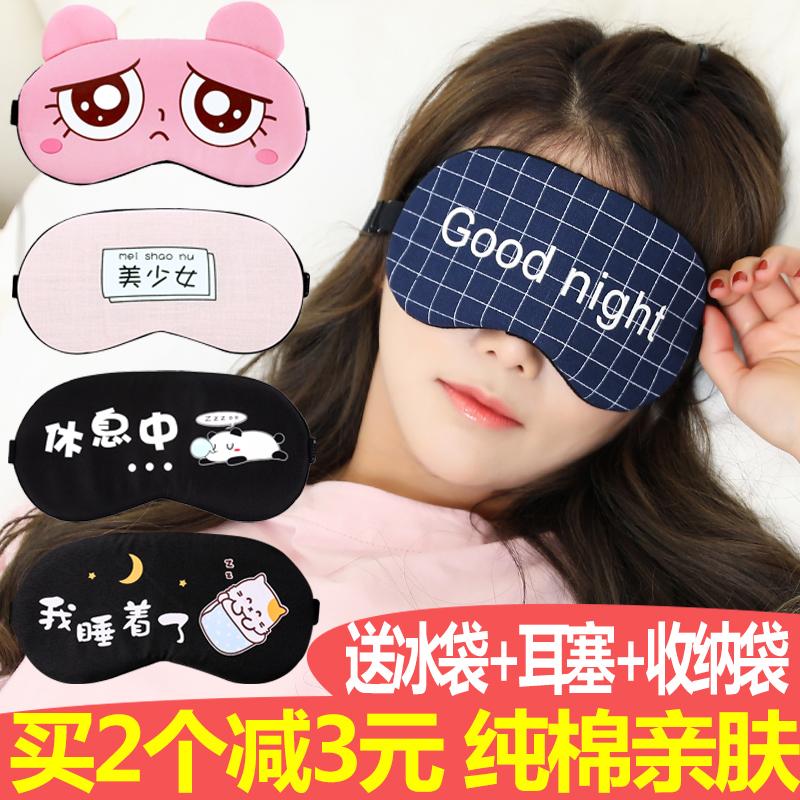 眼罩睡眠遮光透气女可爱韩国学生睡觉冰敷眼罩男耳塞防噪音三件套