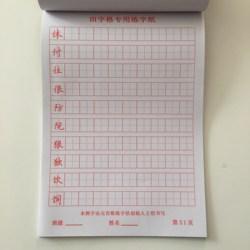 包邮 元宫格 例字 红大田格48张硬笔书法本临摹练字纸