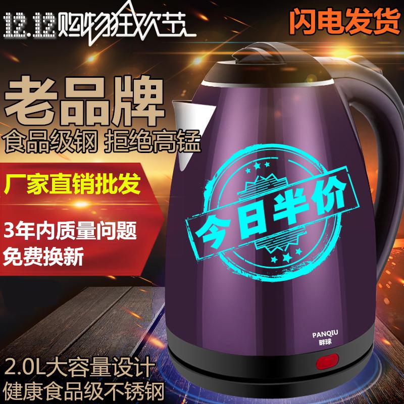 电热水壶食品级304不锈钢电水壶家用自动断电烧水壶煮水壶电茶壶
