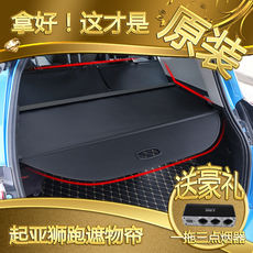 Kia Lions run cover curtains New and old models 07-18 Lions run refit boot trunk partitions original cover curtain