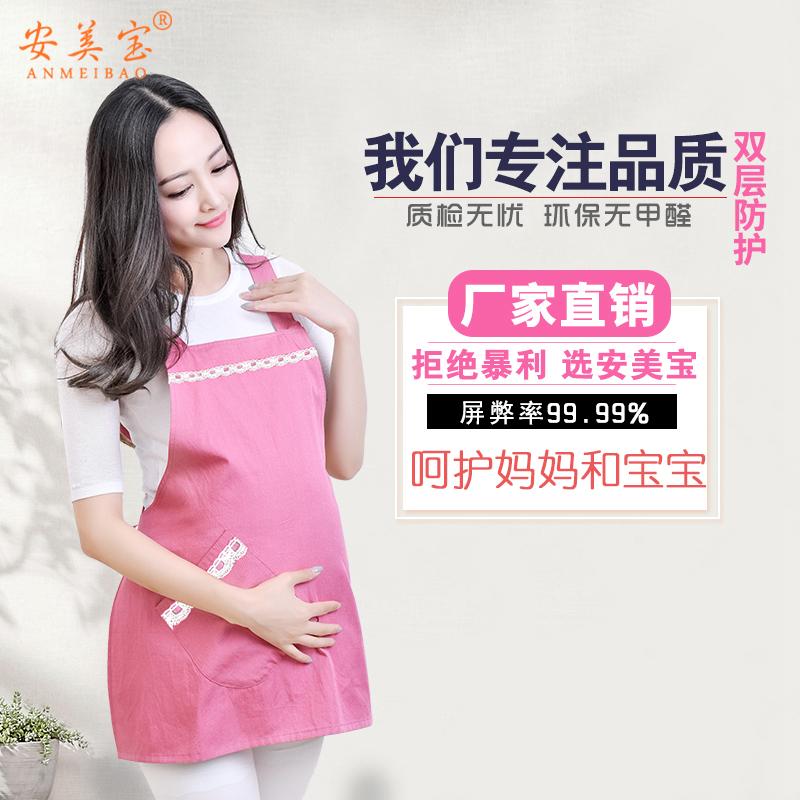 防辐射服孕妇装双层围裙孕妇防辐射服怀孕期吊带肚兜外穿上班春夏