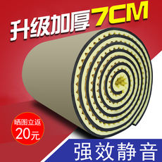 Soundproof cotton wall sound-absorbing cotton indoor self-adhesive bedroom sound insulation board sound insulation wall door and window ktv silencer sponge material