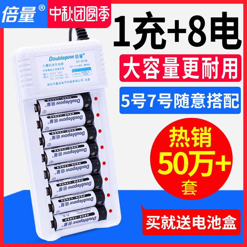 倍量5号充电电池7号通用可充电电池充电器套装配8节五号可充七号镍氢大容量可以冲电的电池替代1.5v锂电池