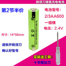 Flying razor rechargeable battery 2/3AA 2.4V 600mAh also suitable for Superman razor