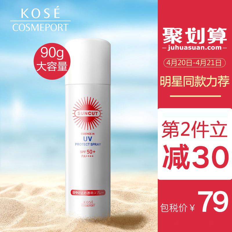 日本高丝Suncut防晒喷雾学生户外防水身体面部防紫外线防汗高倍霜