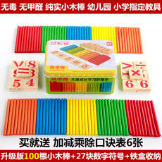 Children Counting Rod Counting Learning Sticks Numbers Sticks Arithmetic Sticks Pupils Teaching aids Toys Kindergarten addition and subtraction