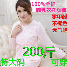 Extra large code pregnant women 100% cotton autumn clothes long pants suit plus fertilizer increase month clothes breastfeeding clothes 200 kg can be worn