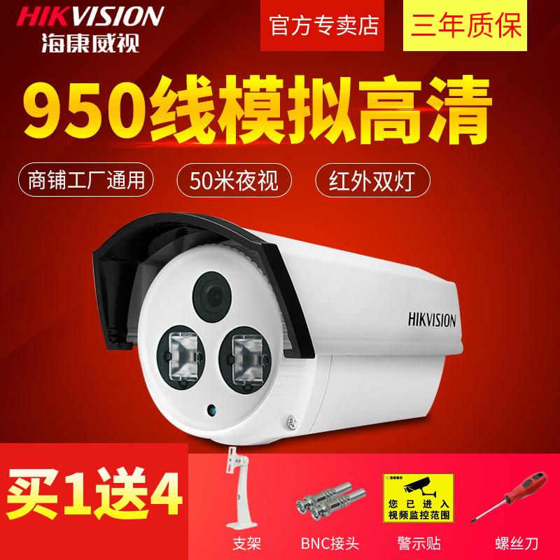 海康威视高清模拟摄像机户外红外监控摄像头**机DS-2CE16F5P-IT5