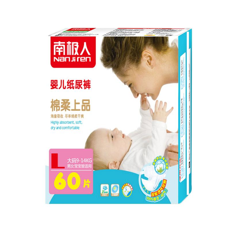 南极人纸尿裤L M XL男女宝宝婴儿尿布尿不湿绵柔透气干爽尿不湿