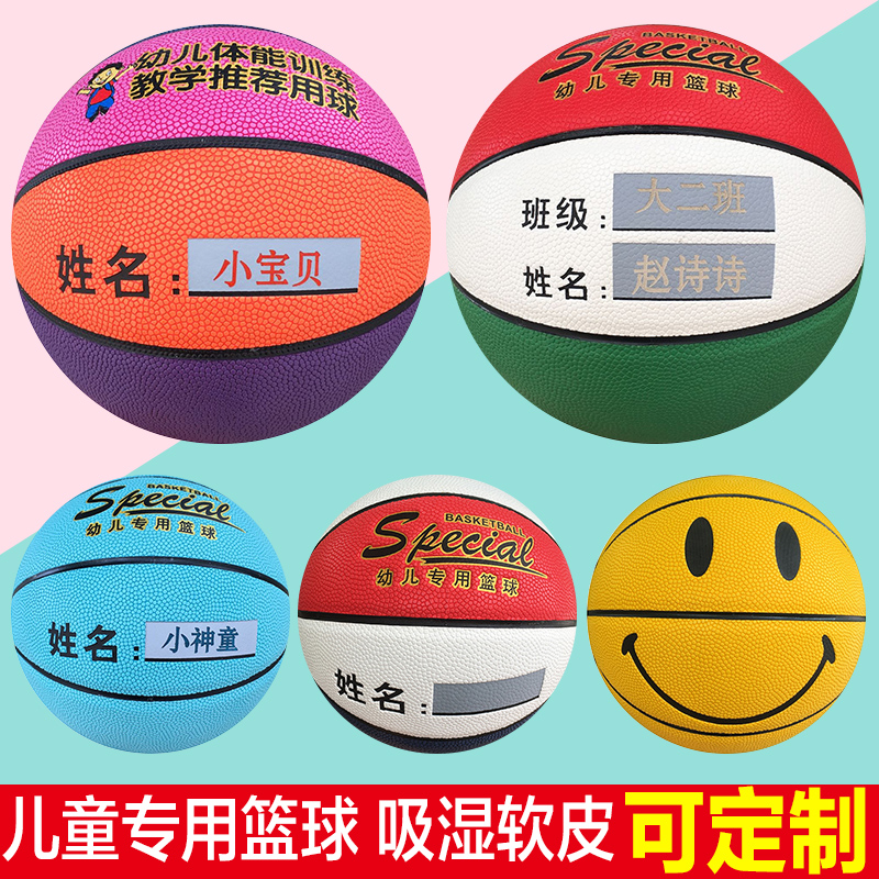 免费刻字篮球工厂幼儿4-5号吸湿pu软皮橡胶篮球儿童训练比赛定制