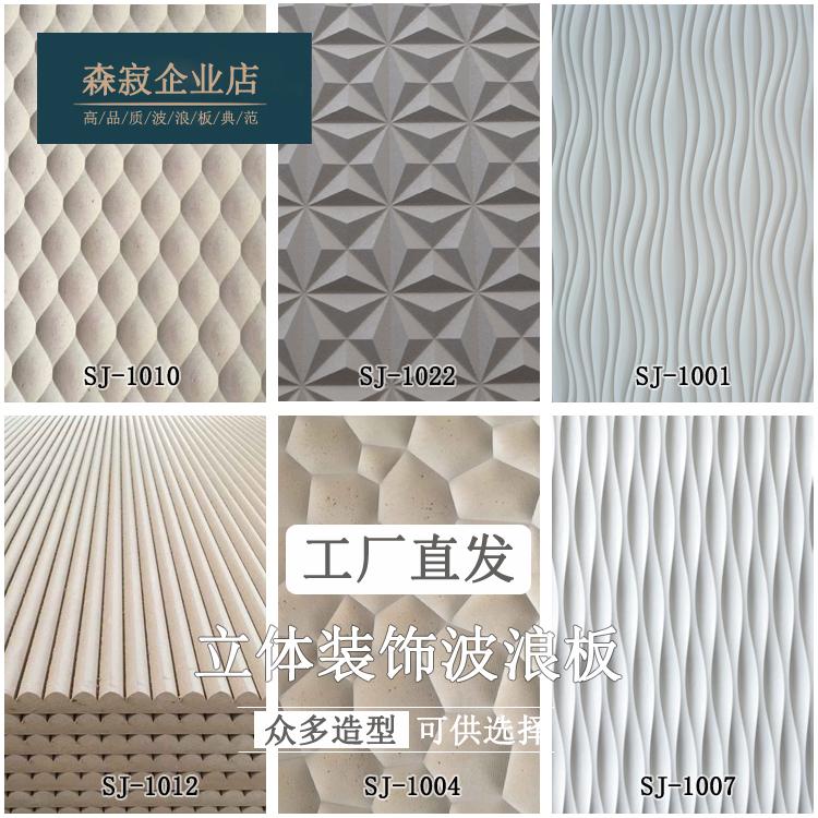 波浪板 背景墙造型板 立体浮雕大波浪雕刻板 墙面波纹板装饰材料