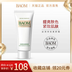 BAOM 葆玛 lazy person cream cream cream one authentic student special girl male body nude makeup concealer