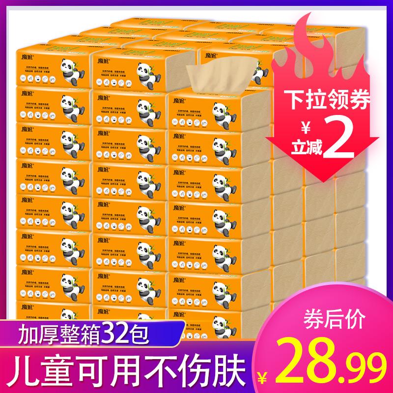 魔妮竹浆熊猫本色抽纸32包整箱家庭装卫生纸母婴儿童老人纸餐厅纸