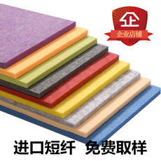 Environmentally friendly high quality polyester fiber sound absorbing soundproofing soundproof room piano room recording studio KTV kindergarten wall decoration