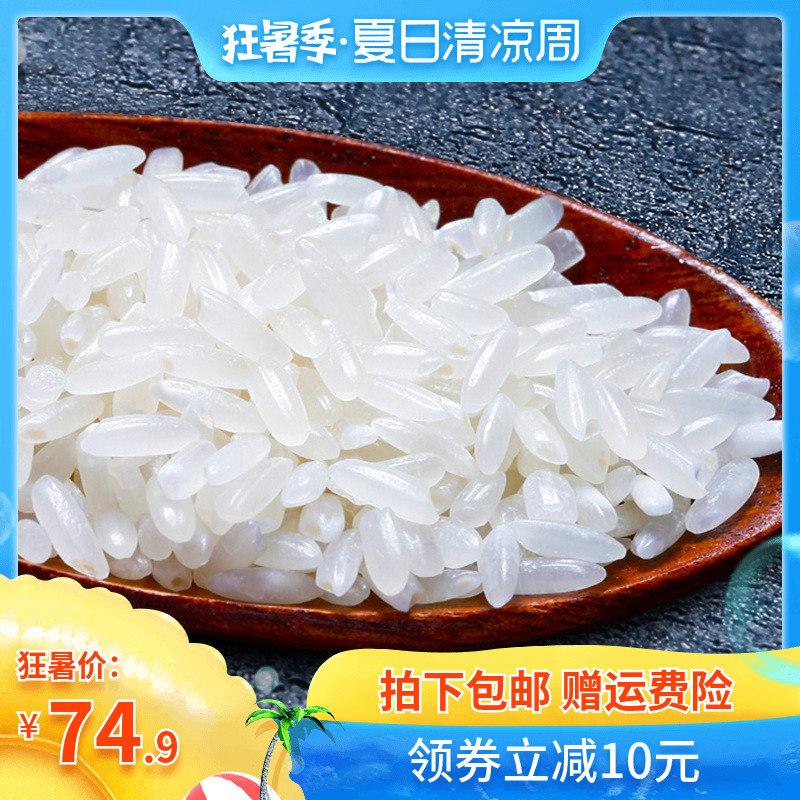 北纬45稻花香大米二号5kg10斤黑龙江粳米当季新米现磨五常新大米