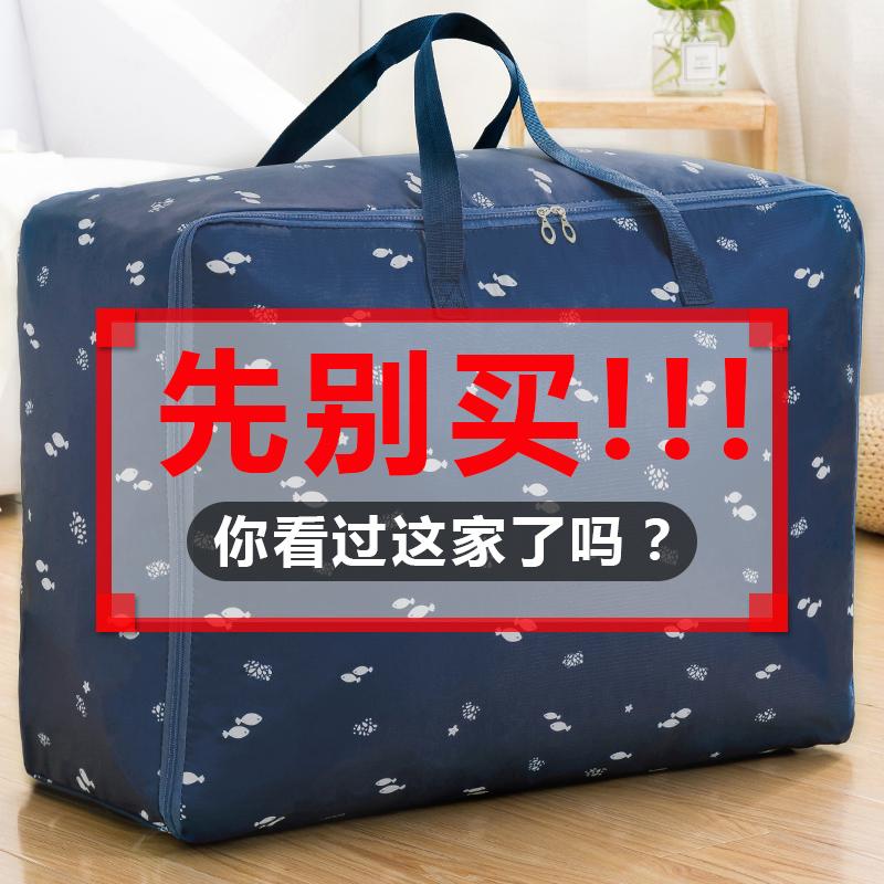 牛津布防潮装棉被子收纳袋特大行李箱衣服物打包袋搬家整理的袋子