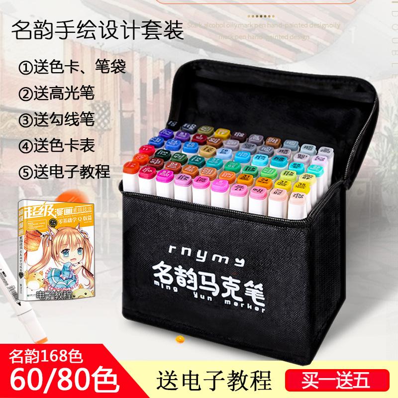 名韵三代油性touch马克笔手绘动漫设计套装学生30/40/60/80/168色