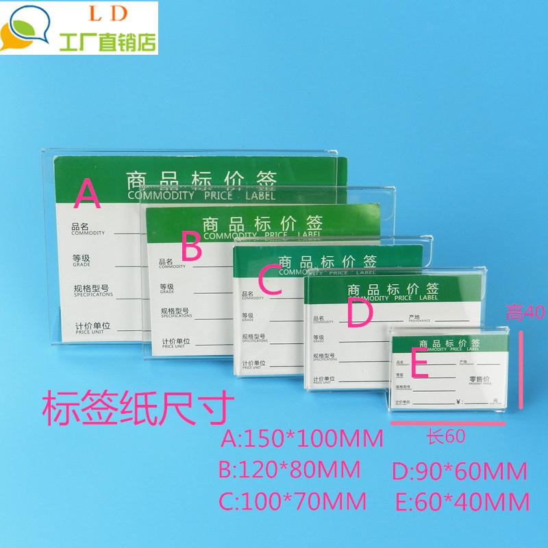 亚克力透明展示架 桌面台卡台牌POP牌 商品标签价格牌标价 10个装