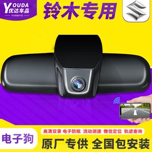 铃木天语SX4维特拉锋驭启悦专用隐藏式后视镜行车记录仪双镜头