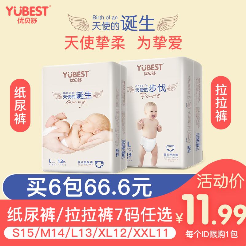 优贝舒超薄透气纸尿裤L/S新生婴儿尿裤M男女宝宝尿不湿XL拉拉裤