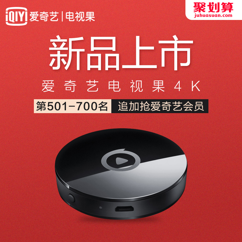 爱奇艺电视果4K版AI智能机顶电视盒子投屏网络播放器电视果 17R1