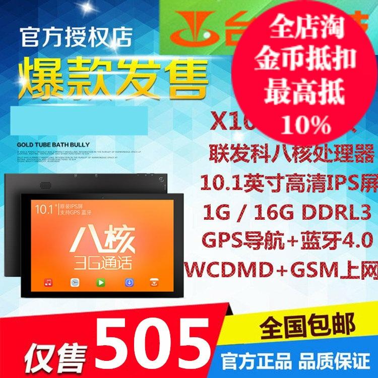 Teclast/台电X10 3G八核 WIFI 16GB10.1寸安卓平板通话现货